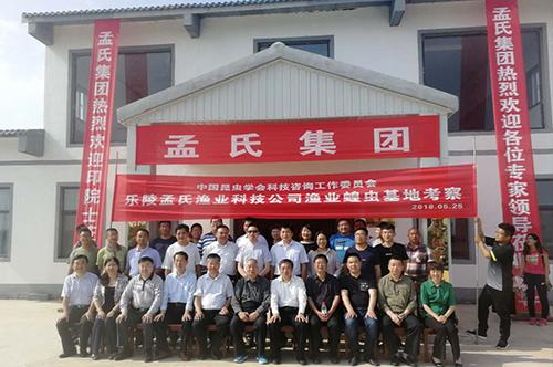 中国昆虫协会到蚂蚱基地参观考察